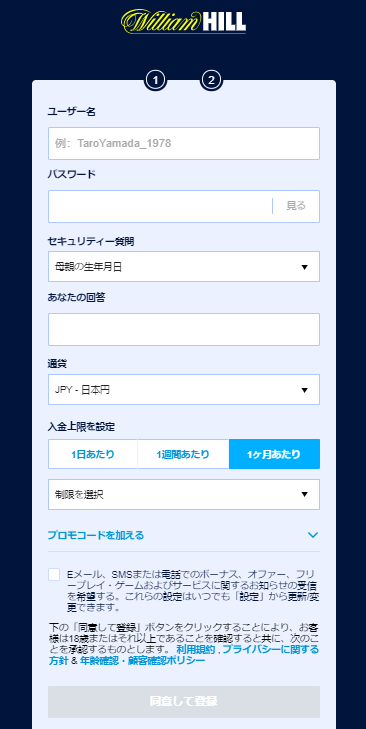 William Hill 登録方法