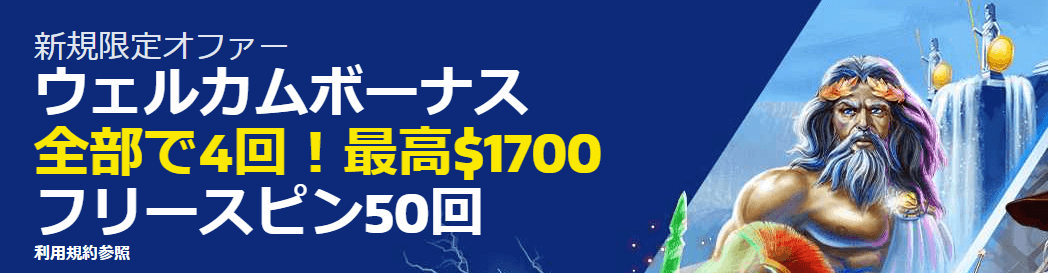 William Hill ボーナス